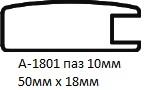A1801 Профиль МДФ для рамочных фасадов A1801 2800х50х18мм Коллекция шелк цвет Чёрный шелк