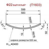Панель радиусная (гнутая) Ф22-18, толщина 18мм