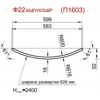 Панель радиусная (гнутая) Ф22-16, толщина 16мм