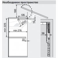 Откидной подъемник Blum AVENTOS HS-8