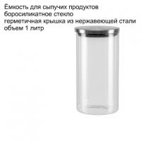 81190015450 Ёмкость в базу 900 OTTAVAGRADO с 18 банками 1.0л, бук/стекло, для ящика FGV Ten глубиной 450мм