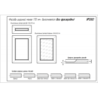 Фрезеровка 080 Марселин, фасады МДФ в пленке ПВХ, любые размеры