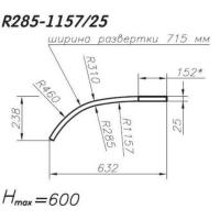 Панель МДФ гнутая 2R285-1157-25, радиусная, высота 600, толщина 25мм